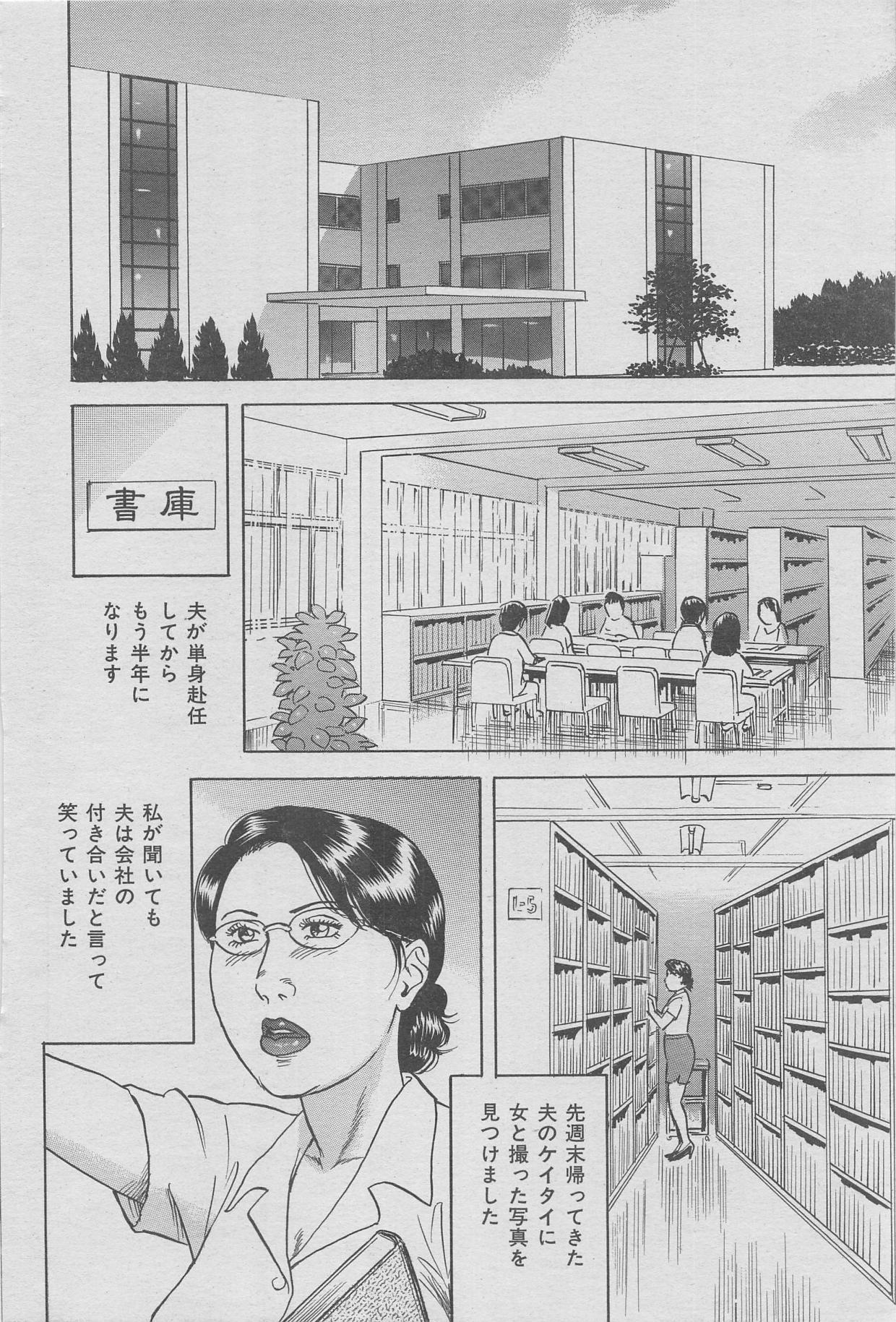 Office Ura Jouji vol.6 136