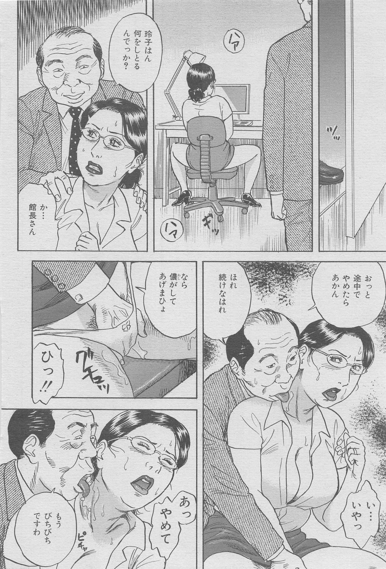 Office Ura Jouji vol.6 138