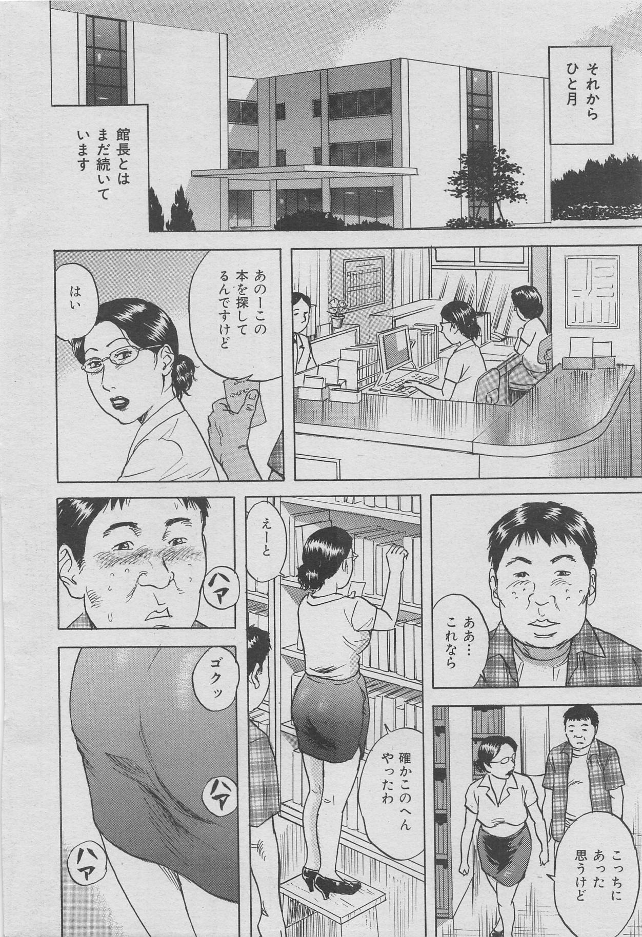 Office Ura Jouji vol.6 144