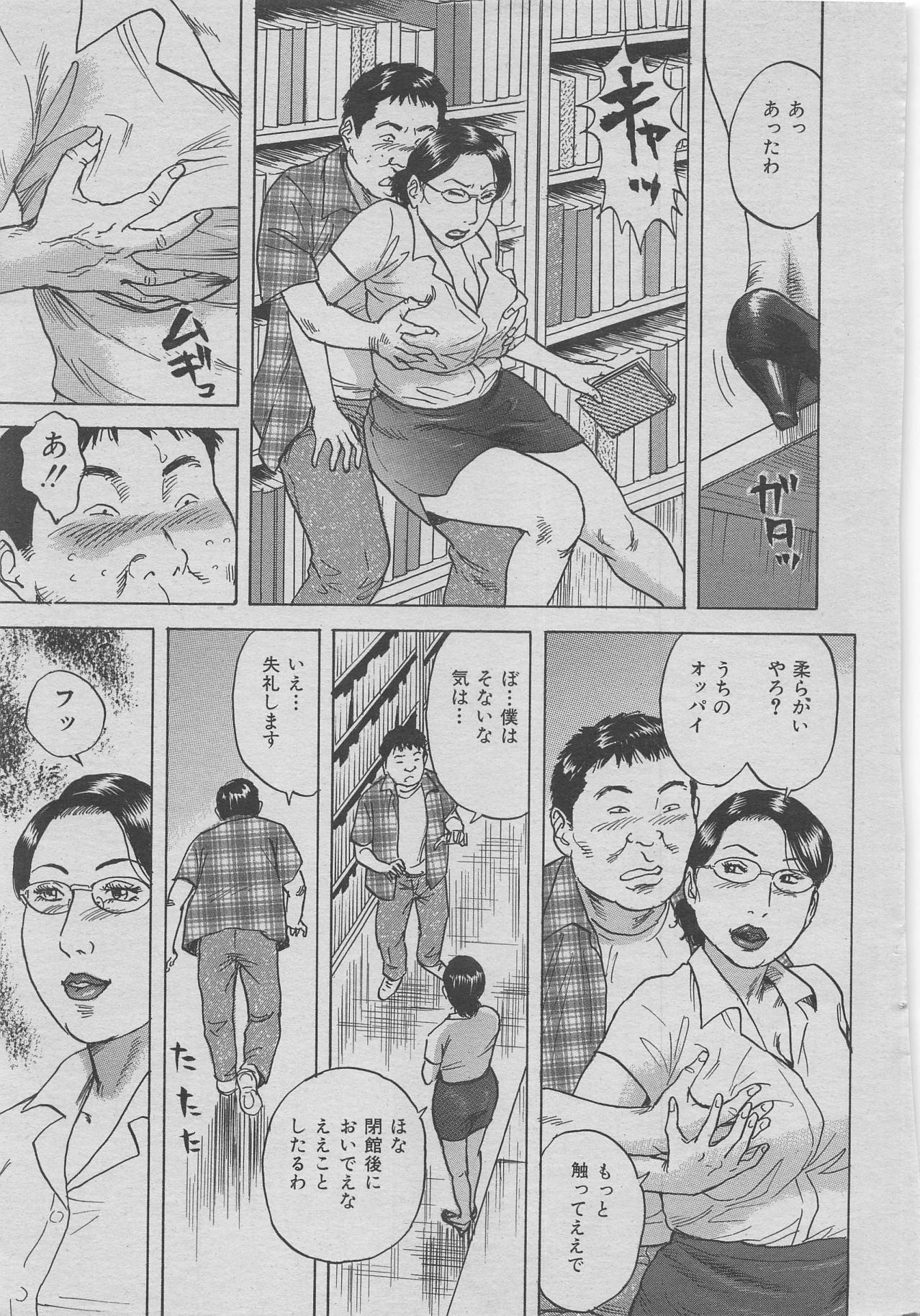 Office Ura Jouji vol.6 145