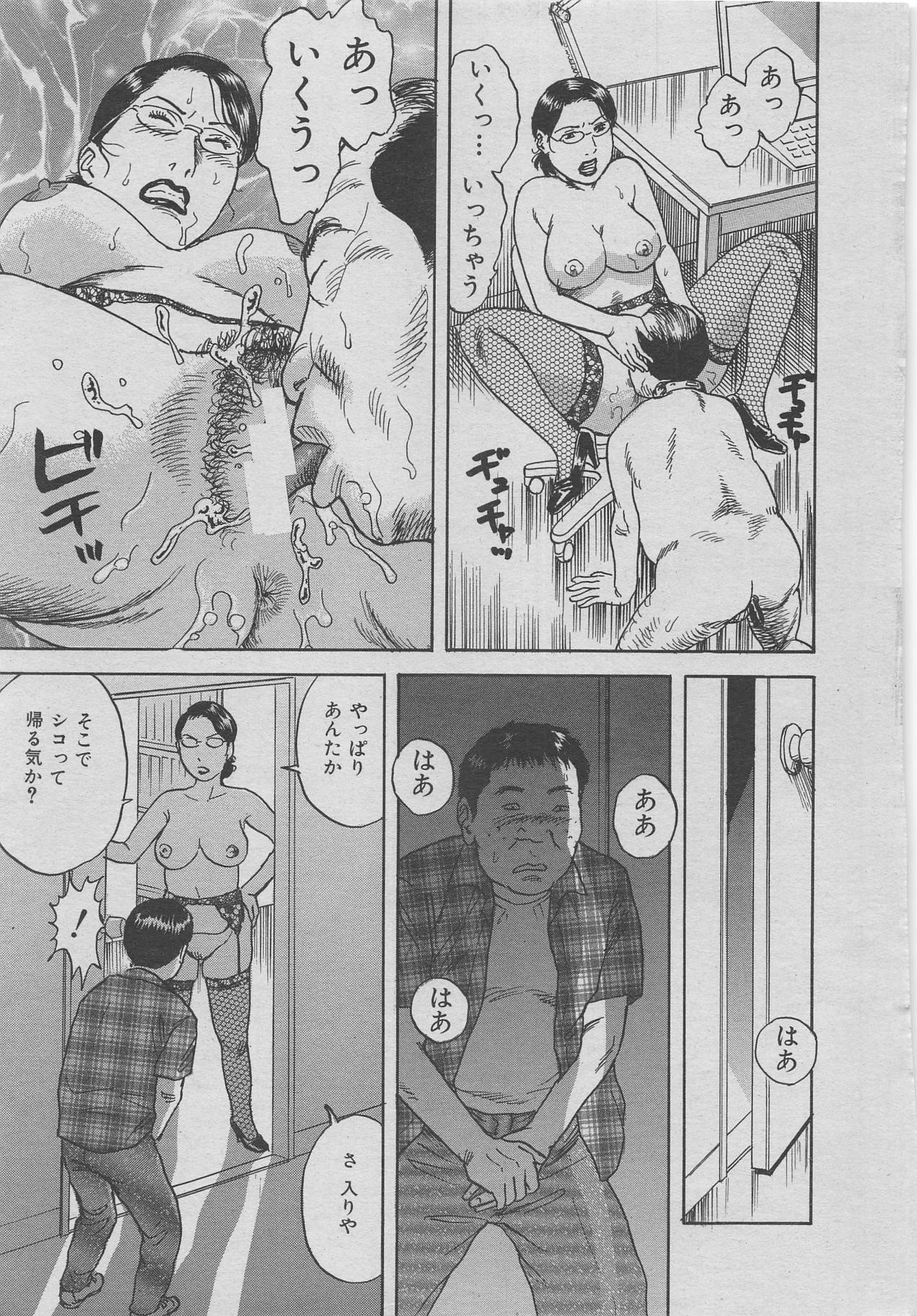 Office Ura Jouji vol.6 149