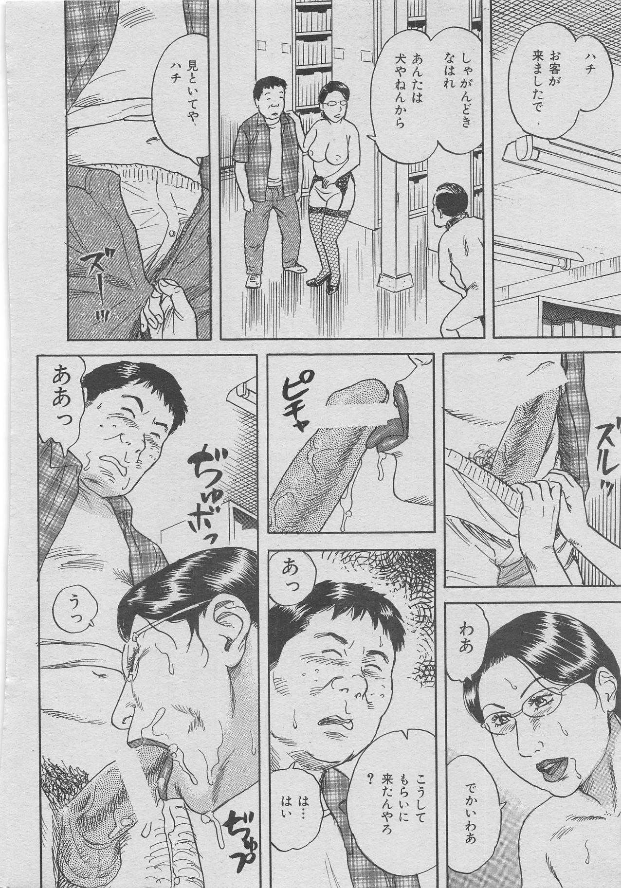 Office Ura Jouji vol.6 150