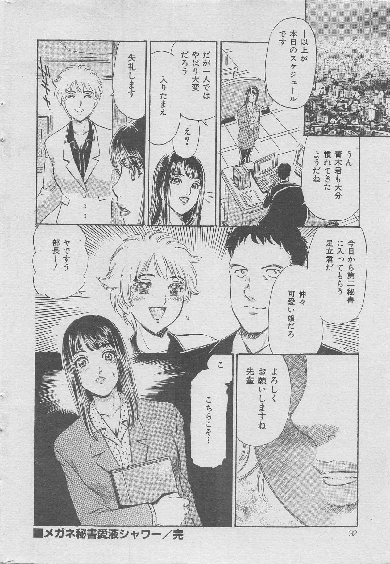 Office Ura Jouji vol.6 23