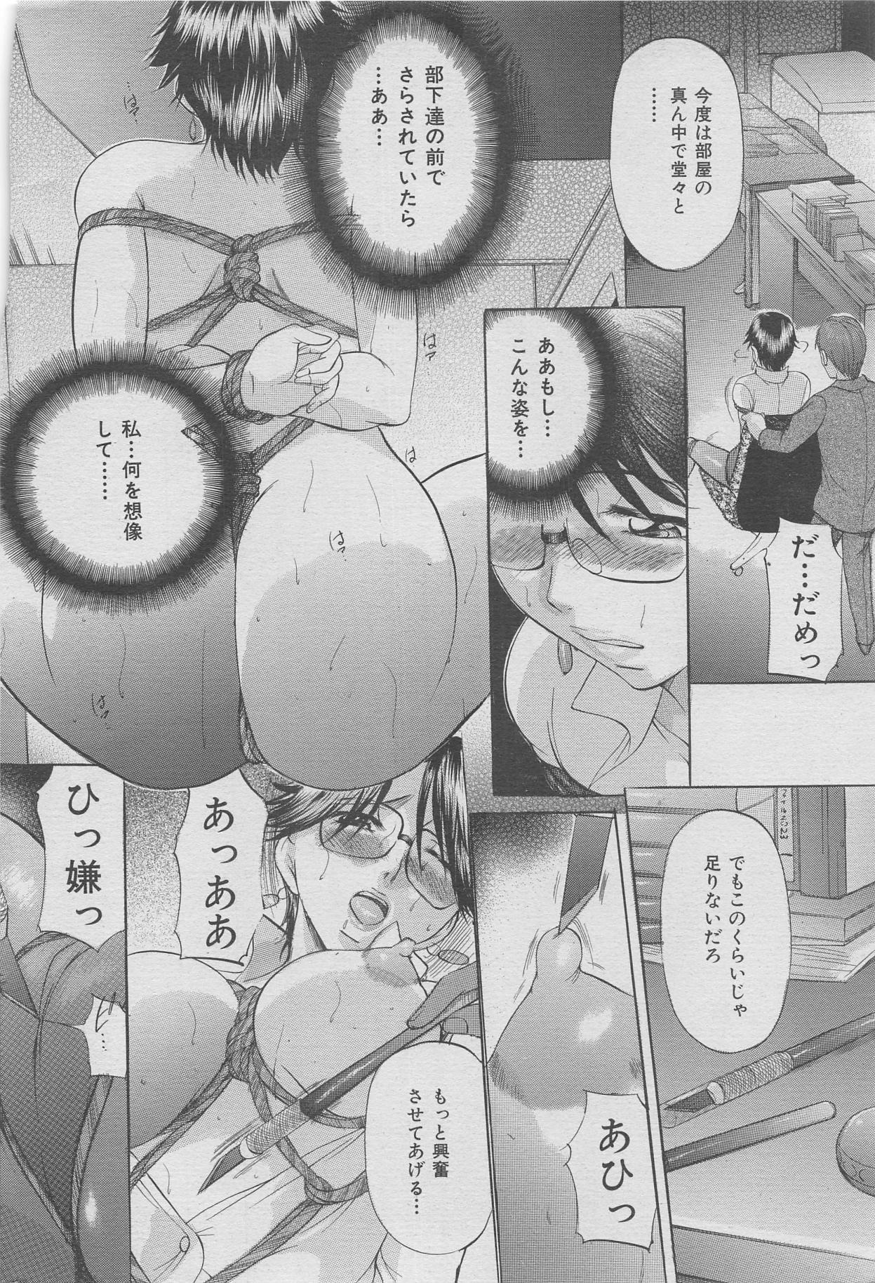 Office Ura Jouji vol.6 31