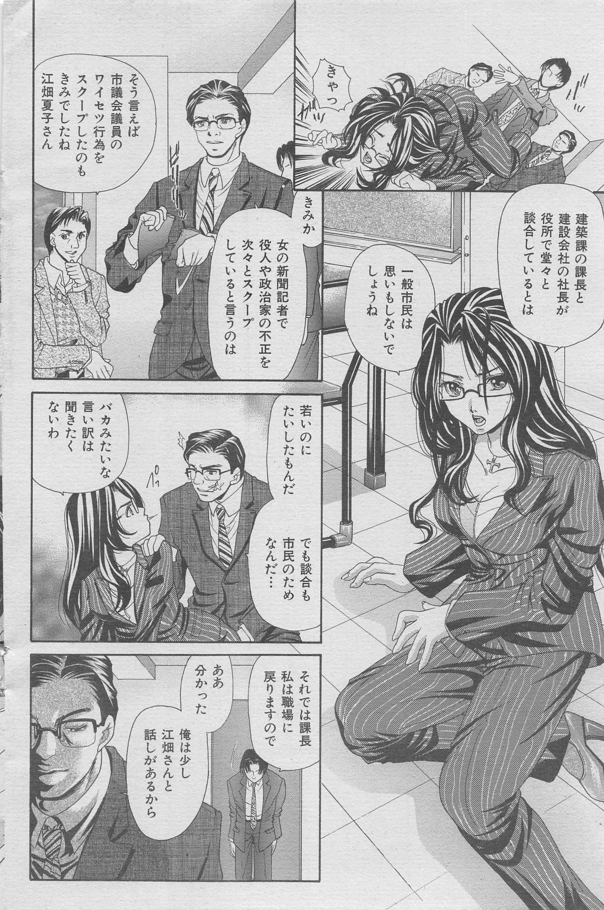 Office Ura Jouji vol.6 86