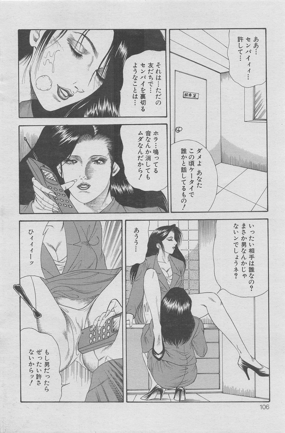 Office Ura Jouji vol.6 96