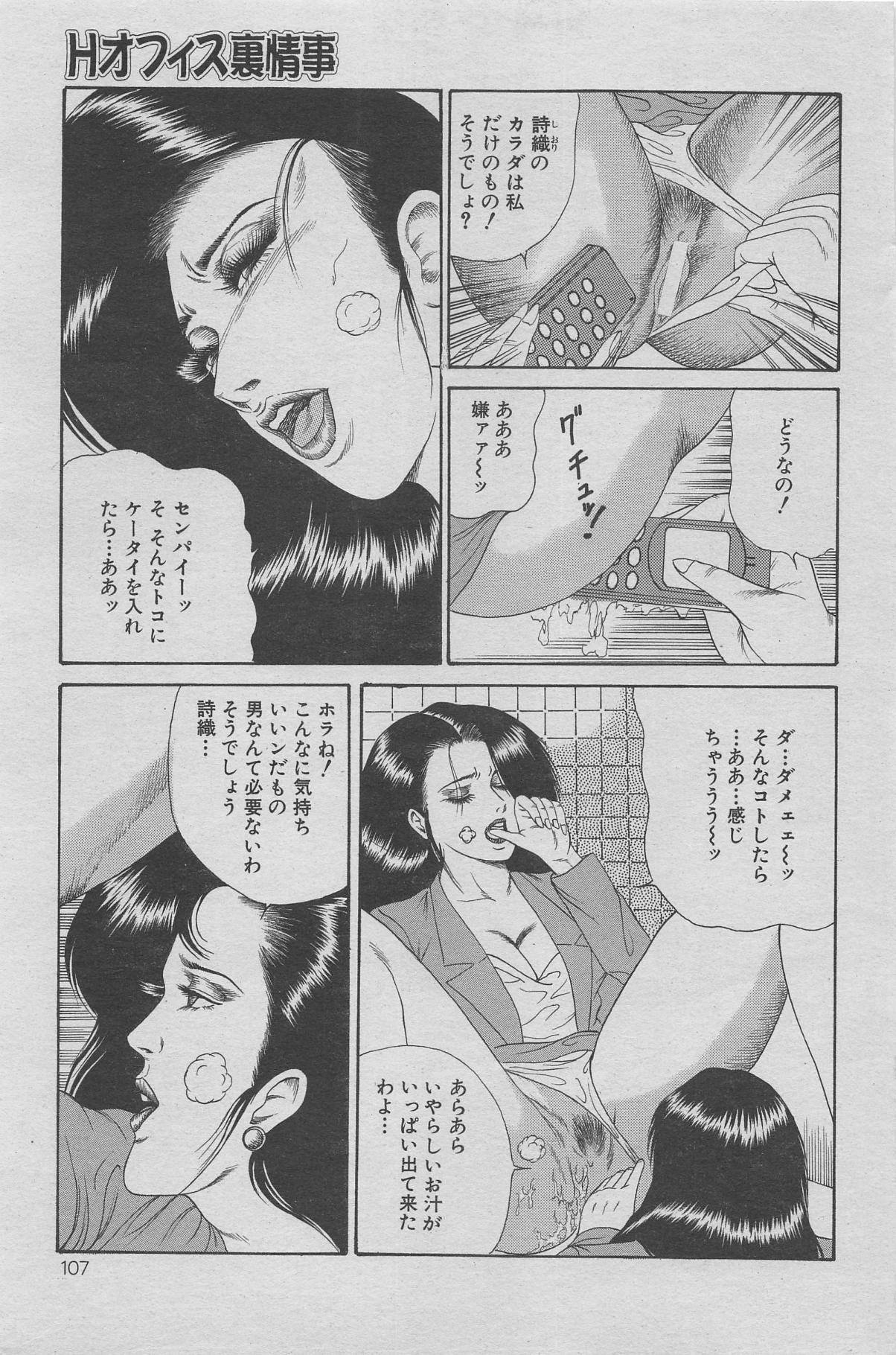Office Ura Jouji vol.6 97