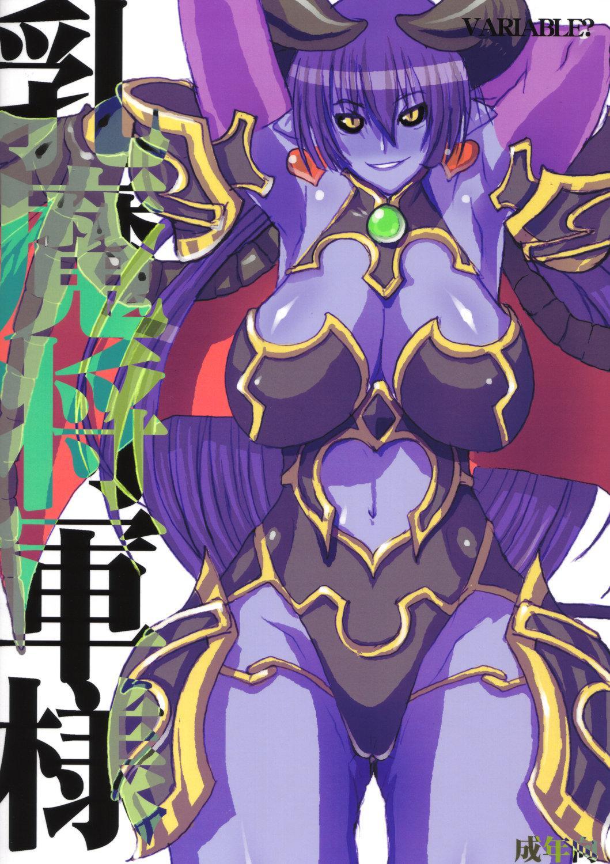 Nyuuma Shougunsama 21