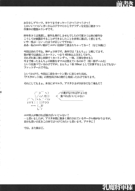 Nyuuma Shougunsama 2