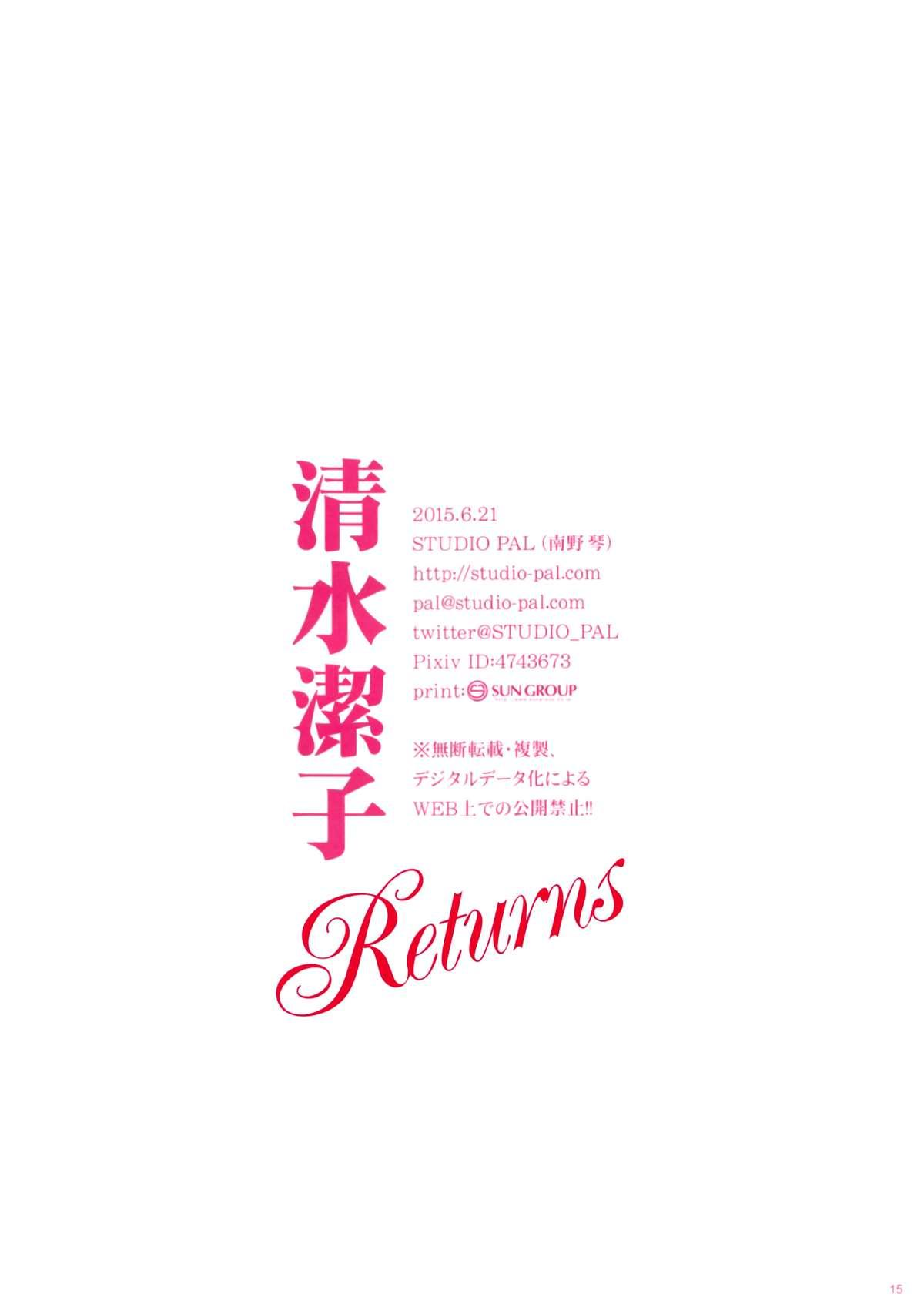 Shimizu Kiyoko Returns 14