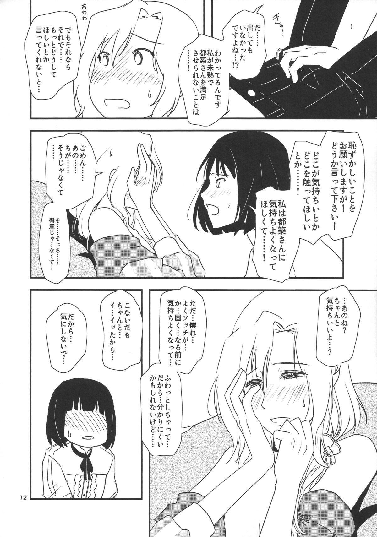 (C87) [Fiance Tank (Matsue)] Tsuzuki-san to Kagura-kun no Ichaicha One Shota Life Ouchi Sex Hen (THE IDOLM@STER SideM) 11