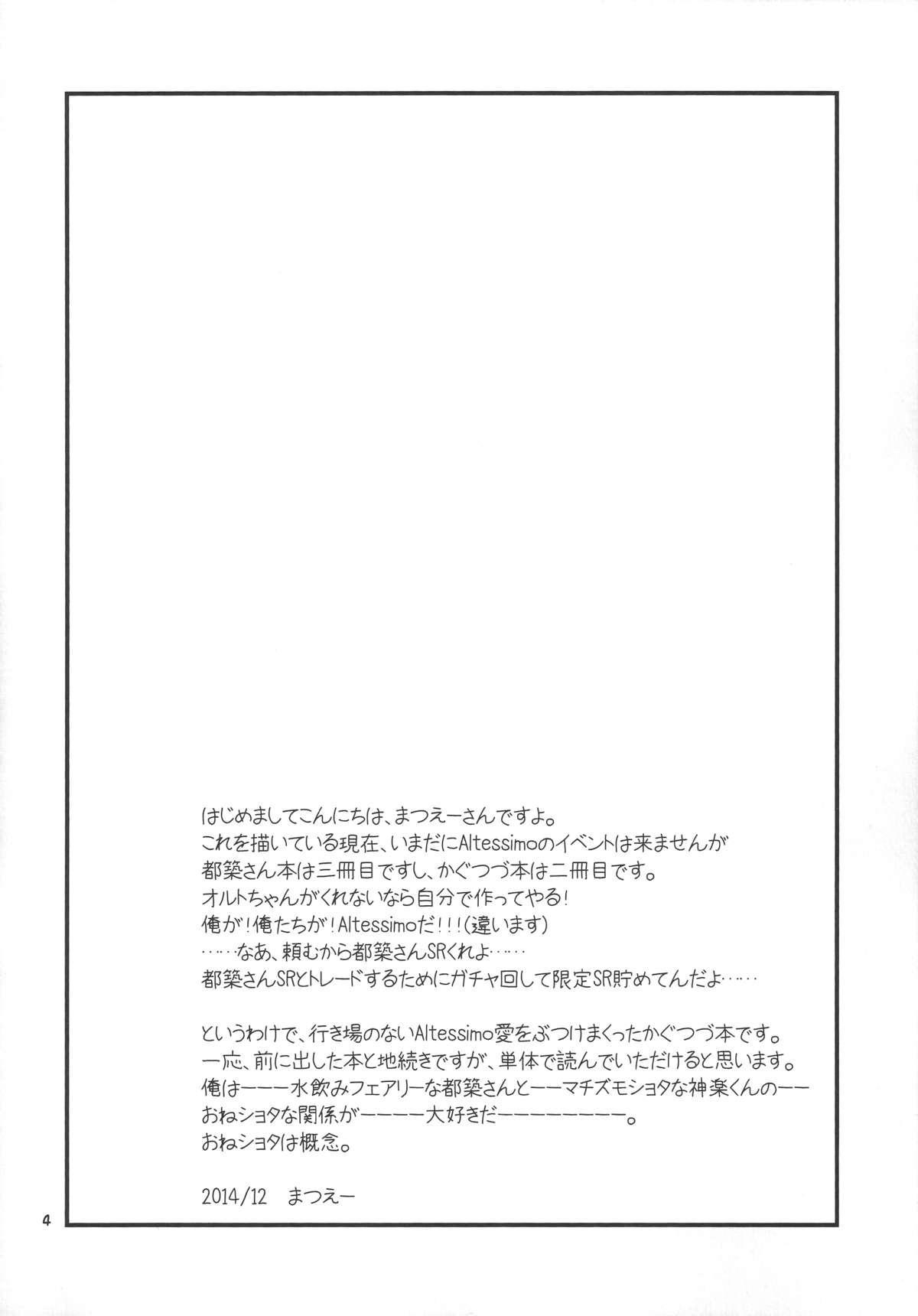 (C87) [Fiance Tank (Matsue)] Tsuzuki-san to Kagura-kun no Ichaicha One Shota Life Ouchi Sex Hen (THE IDOLM@STER SideM) 3
