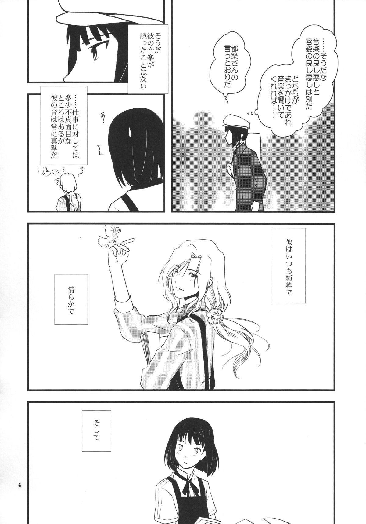 (C87) [Fiance Tank (Matsue)] Tsuzuki-san to Kagura-kun no Ichaicha One Shota Life Ouchi Sex Hen (THE IDOLM@STER SideM) 5