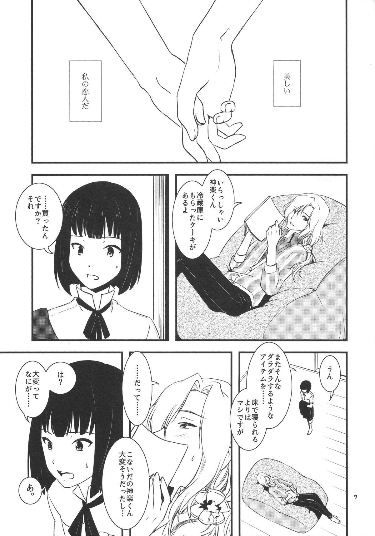 (C87) [Fiance Tank (Matsue)] Tsuzuki-san to Kagura-kun no Ichaicha One Shota Life Ouchi Sex Hen (THE IDOLM@STER SideM) 6