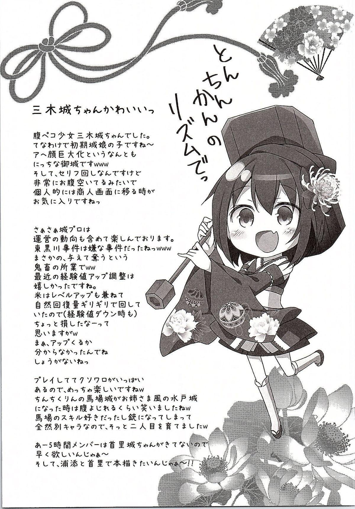 (C87) [Kaname (Siina Yuuki)] Totsugiko!!! Mikishiro-chan Ikazuchi-chan (Oshiro Project ~CASTLE DEFENSE~, Kantai Collection -KanColle-) 9