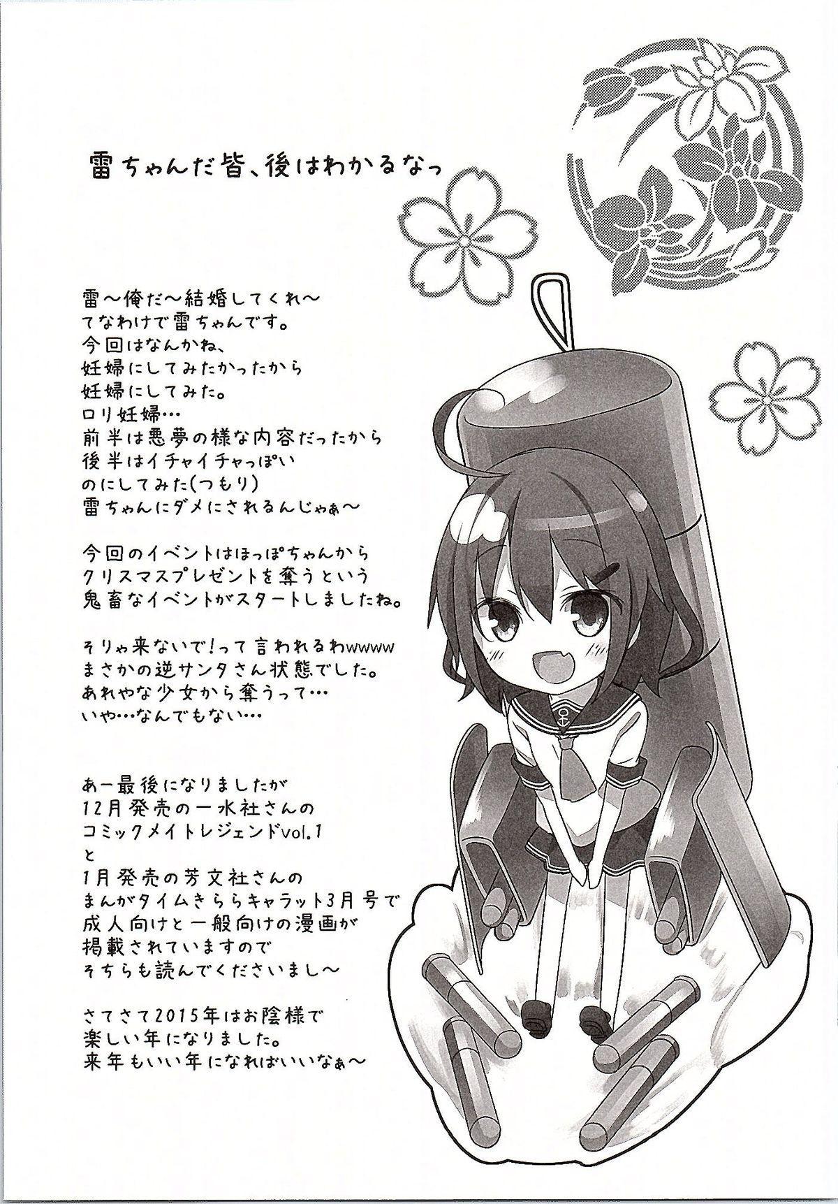 (C87) [Kaname (Siina Yuuki)] Totsugiko!!! Mikishiro-chan Ikazuchi-chan (Oshiro Project ~CASTLE DEFENSE~, Kantai Collection -KanColle-) 17