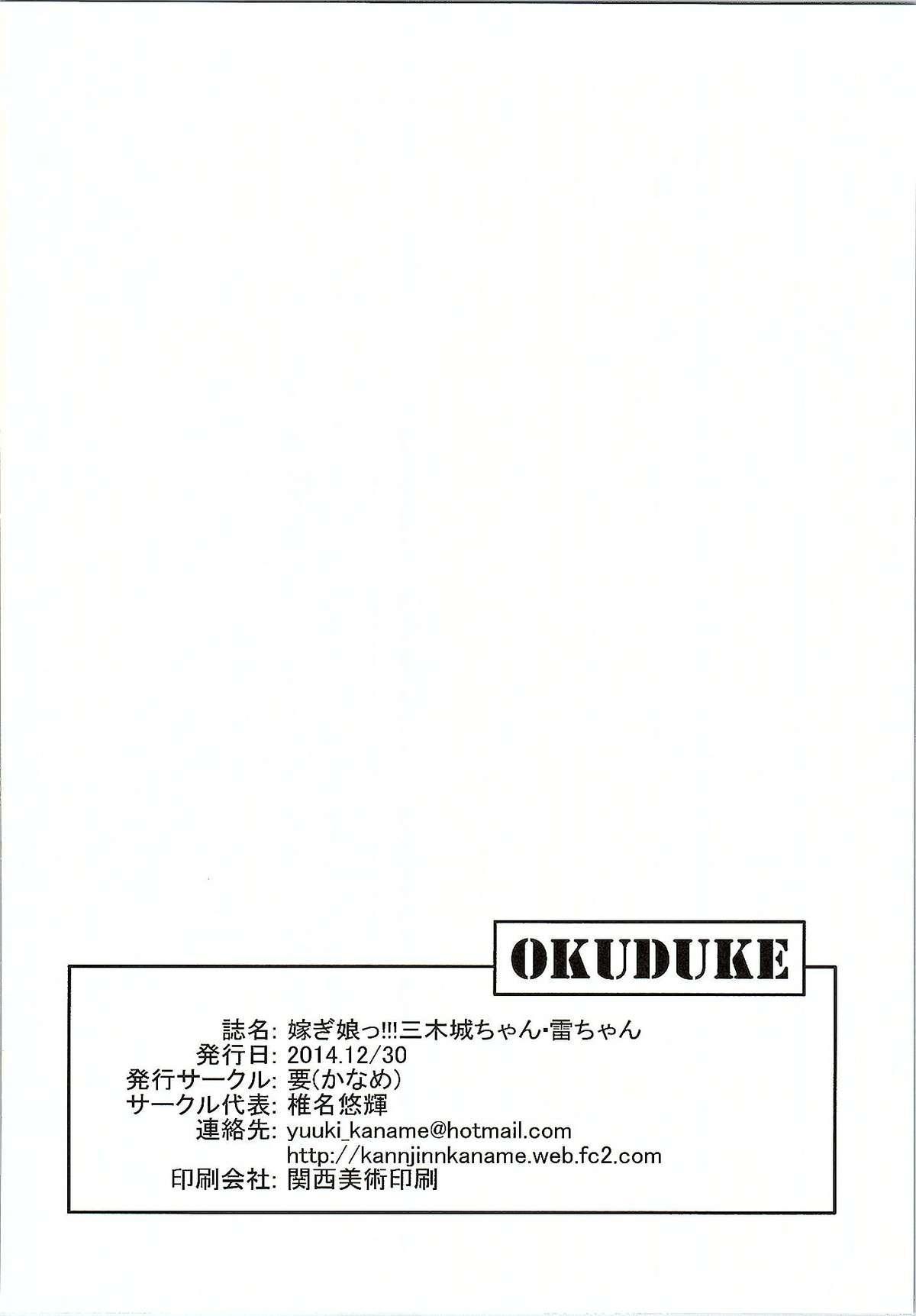 (C87) [Kaname (Siina Yuuki)] Totsugiko!!! Mikishiro-chan Ikazuchi-chan (Oshiro Project ~CASTLE DEFENSE~, Kantai Collection -KanColle-) 18