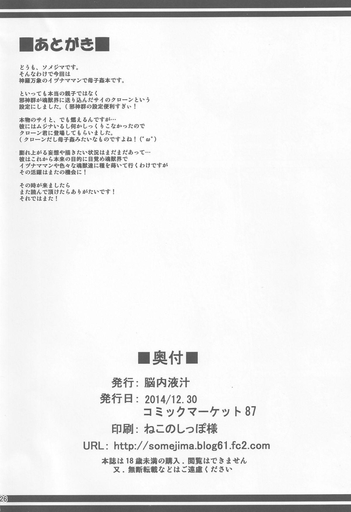 Konjuu Inkyo Kurashi | Living with a Lewd Spirit Beast 24
