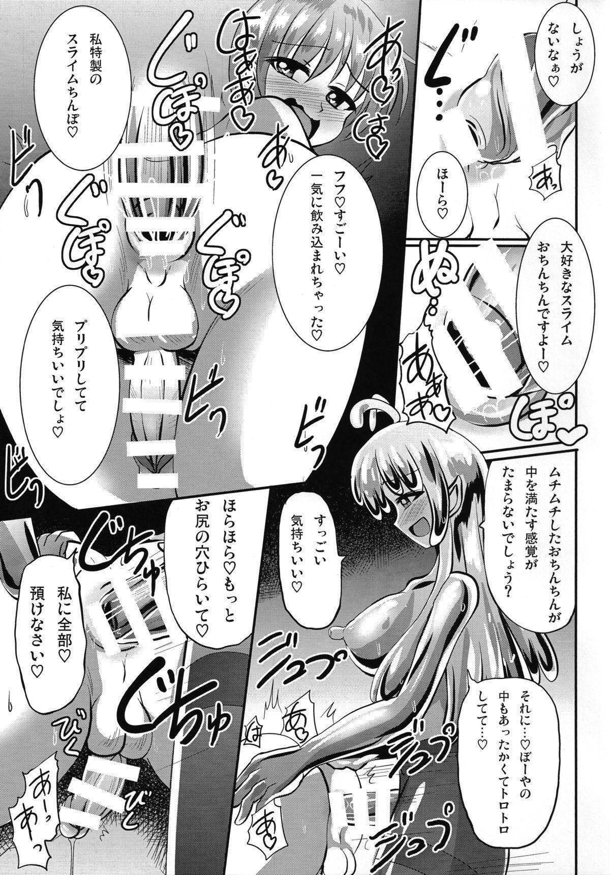 Futanari Kuro Tights no Slime Nee-san ni Shaburarete Fumarete Horarete Kimochi Yoku Nacchau Shotakko no Hon 12
