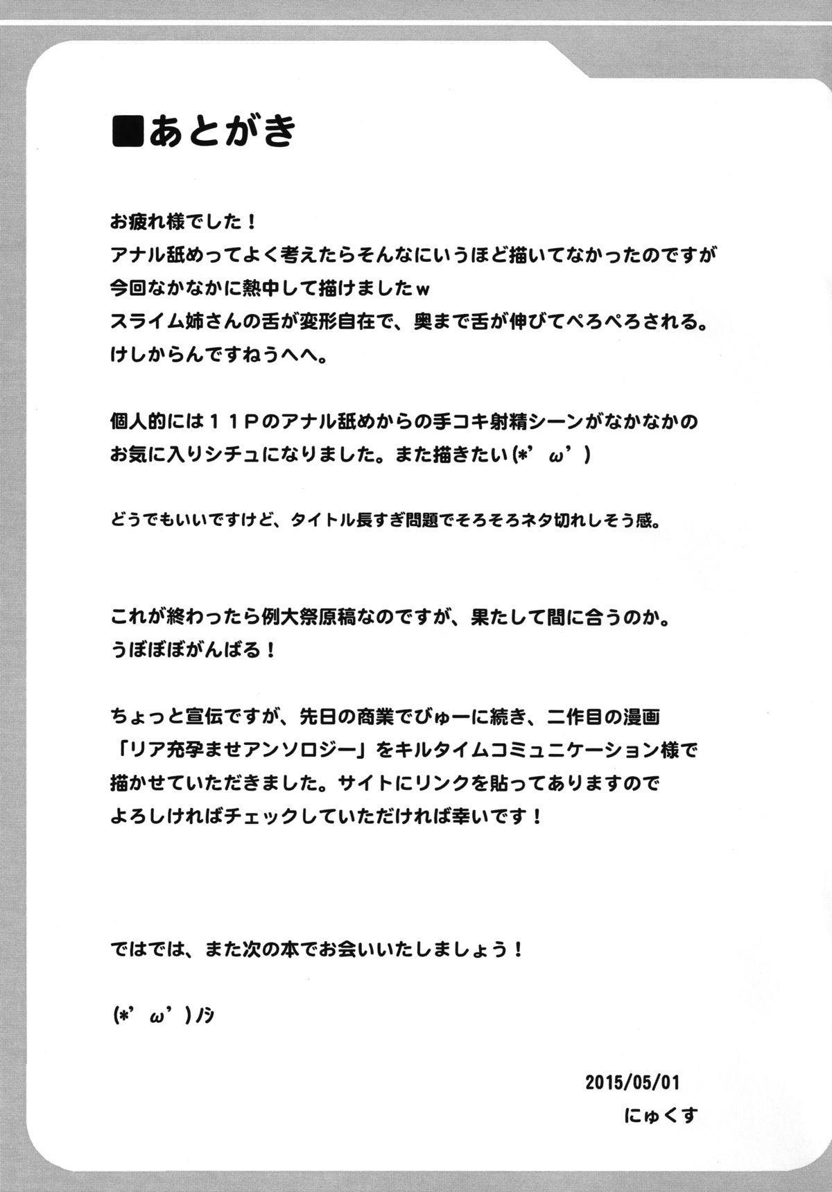 Futanari Kuro Tights no Slime Nee-san ni Shaburarete Fumarete Horarete Kimochi Yoku Nacchau Shotakko no Hon 16