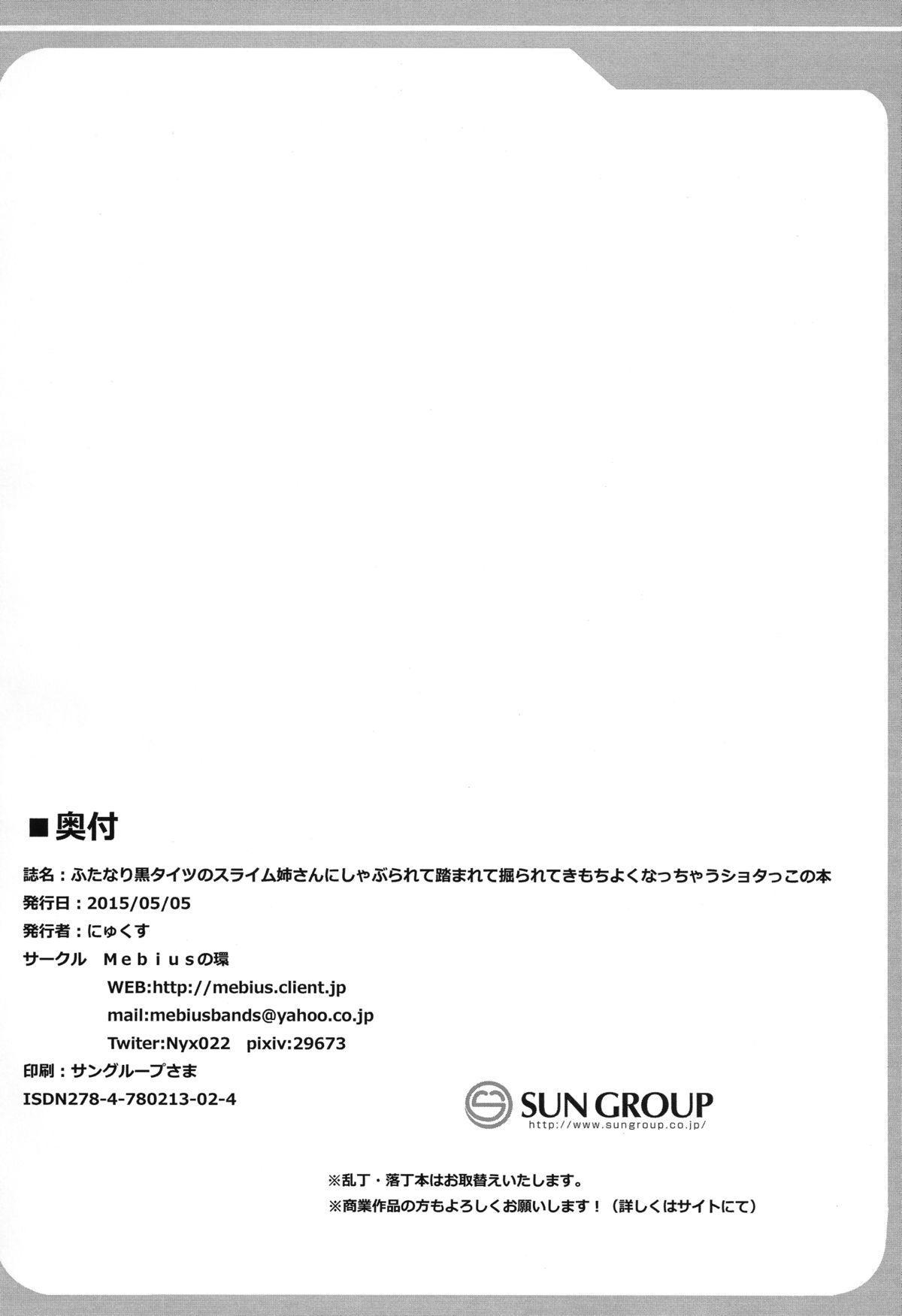 Futanari Kuro Tights no Slime Nee-san ni Shaburarete Fumarete Horarete Kimochi Yoku Nacchau Shotakko no Hon 17
