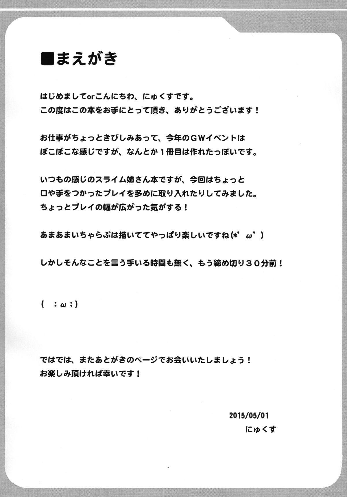 Futanari Kuro Tights no Slime Nee-san ni Shaburarete Fumarete Horarete Kimochi Yoku Nacchau Shotakko no Hon 3