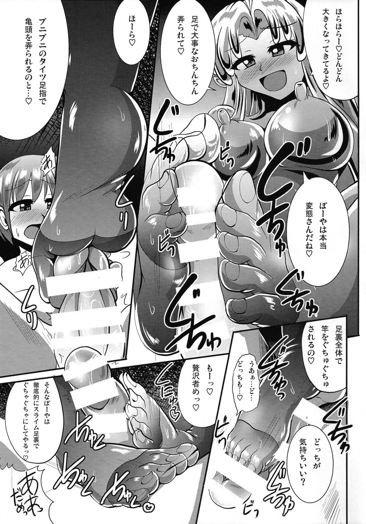 Futanari Kuro Tights no Slime Nee-san ni Shaburarete Fumarete Horarete Kimochi Yoku Nacchau Shotakko no Hon 8