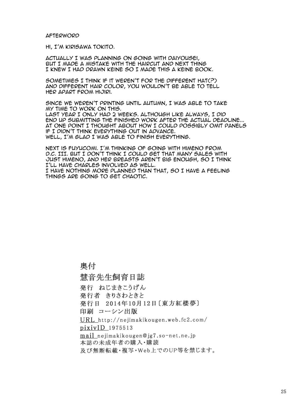 Keine-sensei Shiiku Nisshi   Keeping Keine Captive 23