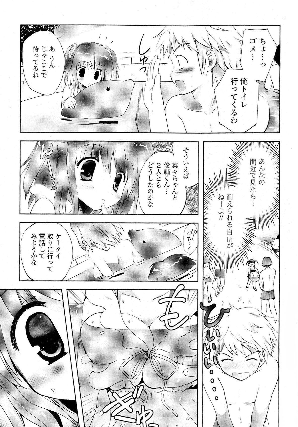 Doki ga Mune Mune Chichimusume 104