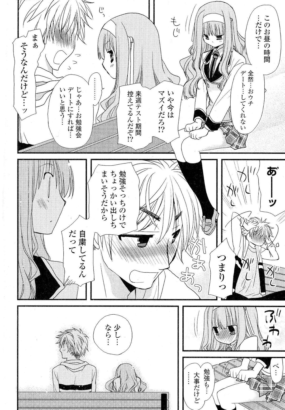 Doki ga Mune Mune Chichimusume 133