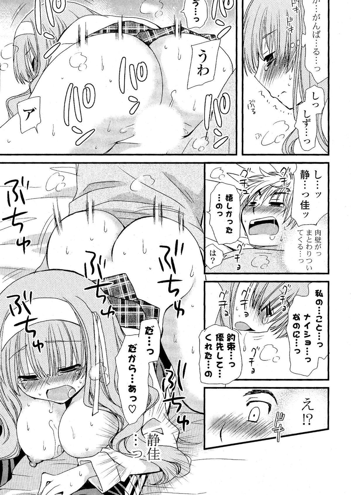 Doki ga Mune Mune Chichimusume 142