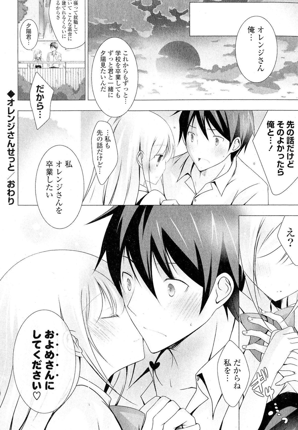Doki ga Mune Mune Chichimusume 177