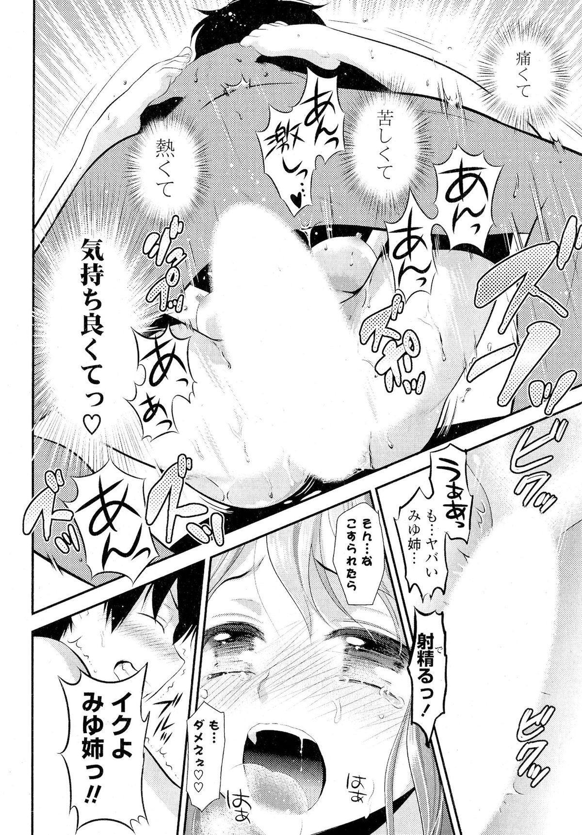 Doki ga Mune Mune Chichimusume 191