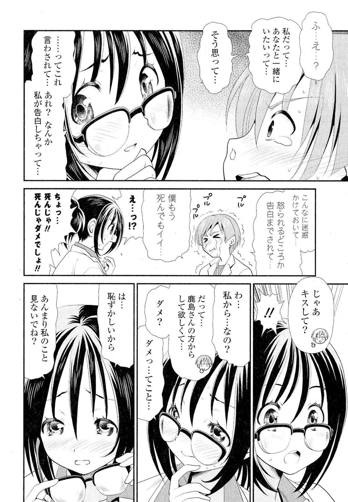 Doki ga Mune Mune Chichimusume 199