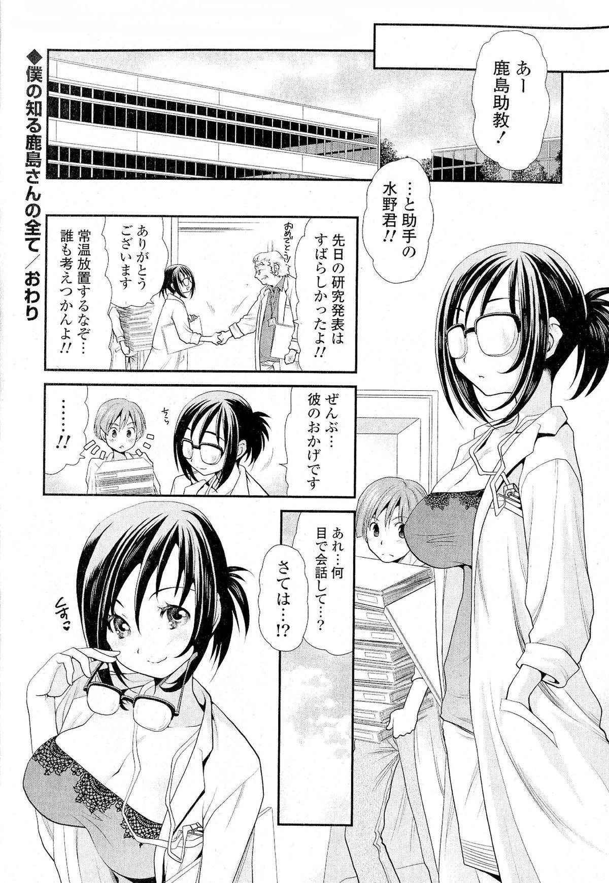 Doki ga Mune Mune Chichimusume 213