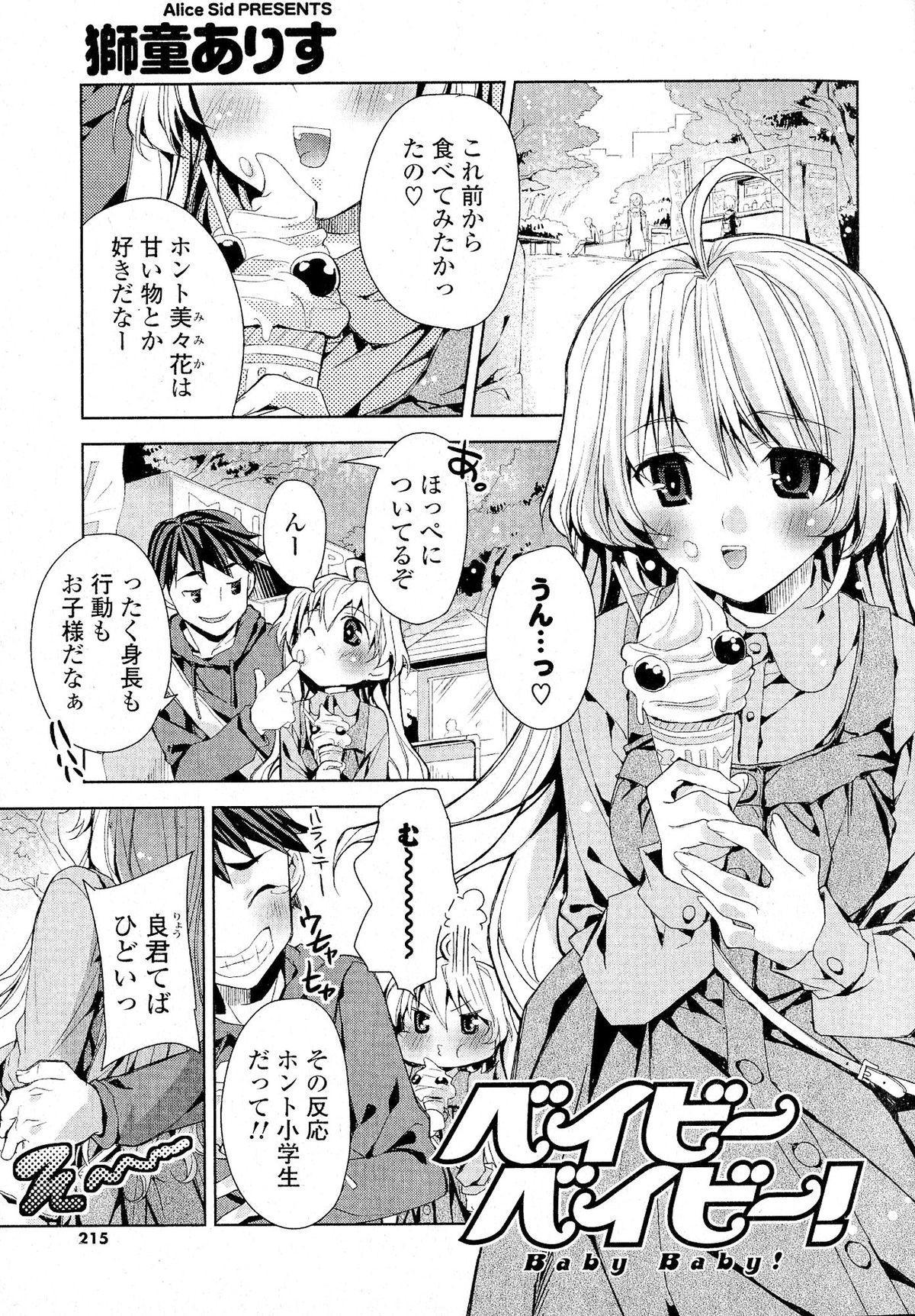 Doki ga Mune Mune Chichimusume 214