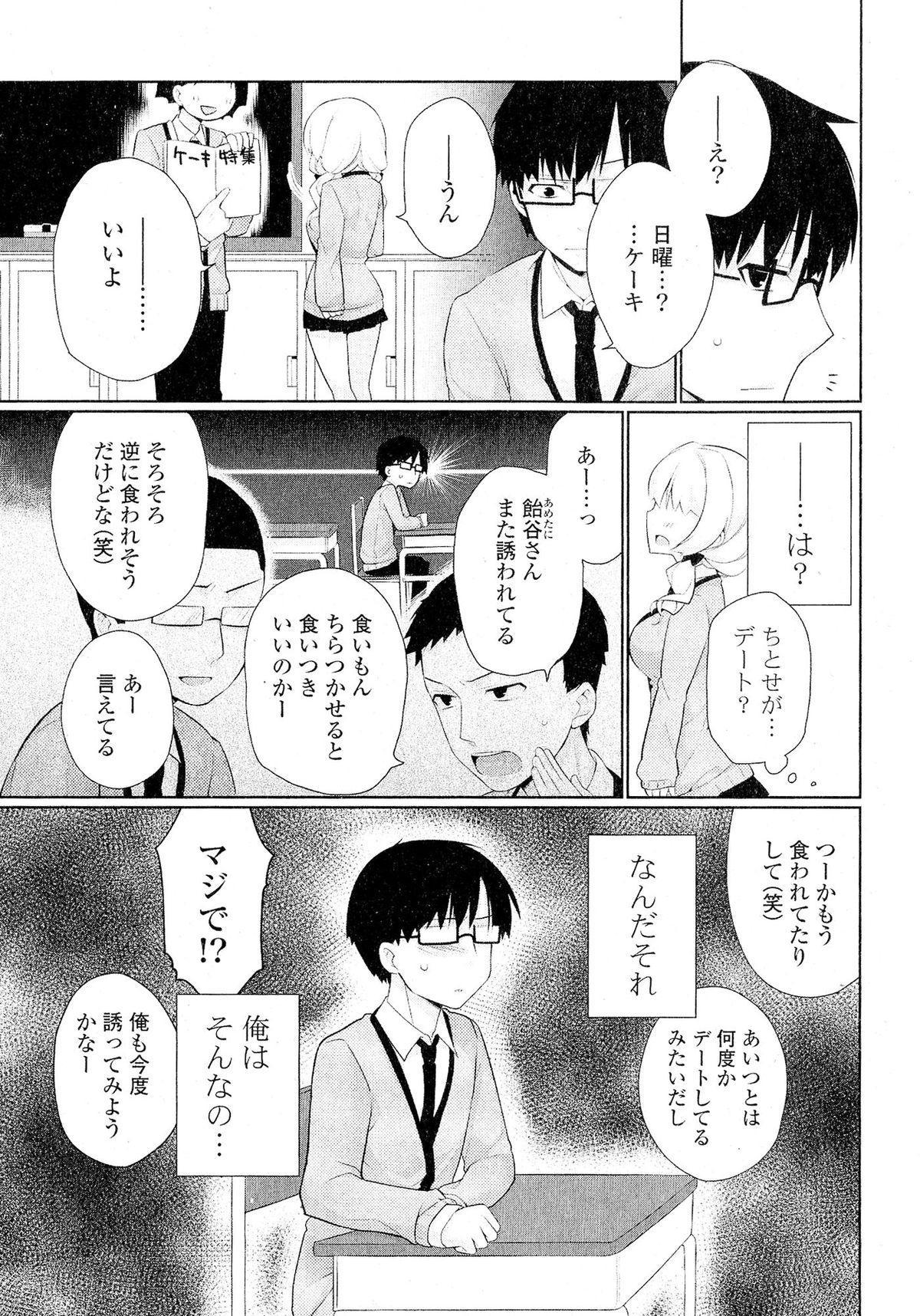 Doki ga Mune Mune Chichimusume 302