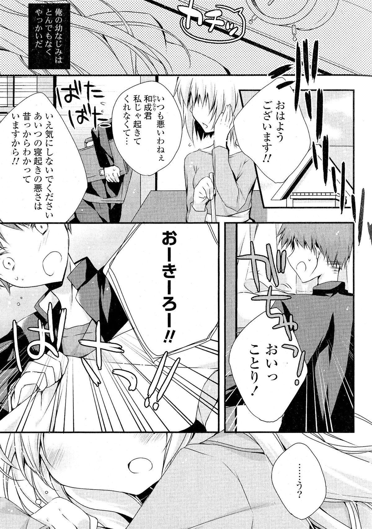 Doki ga Mune Mune Chichimusume 316
