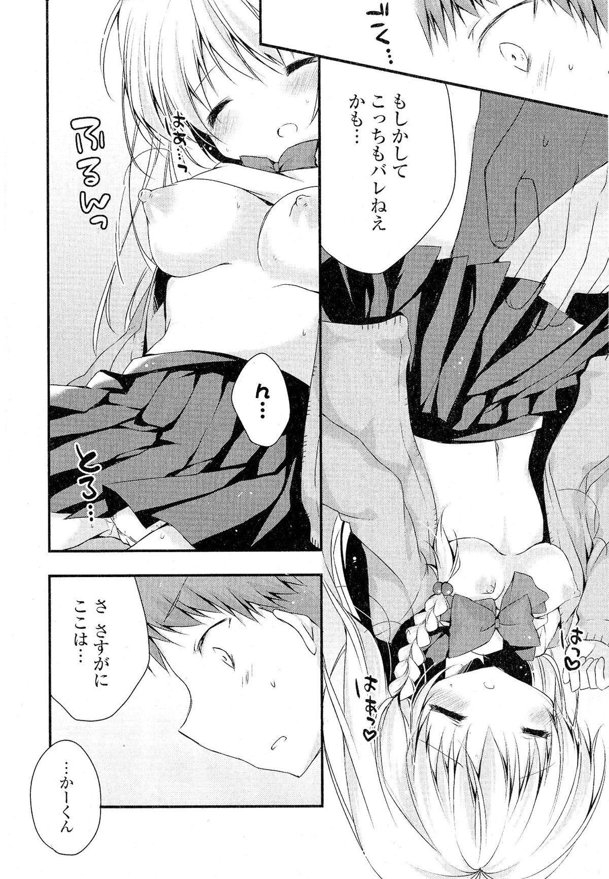 Doki ga Mune Mune Chichimusume 323