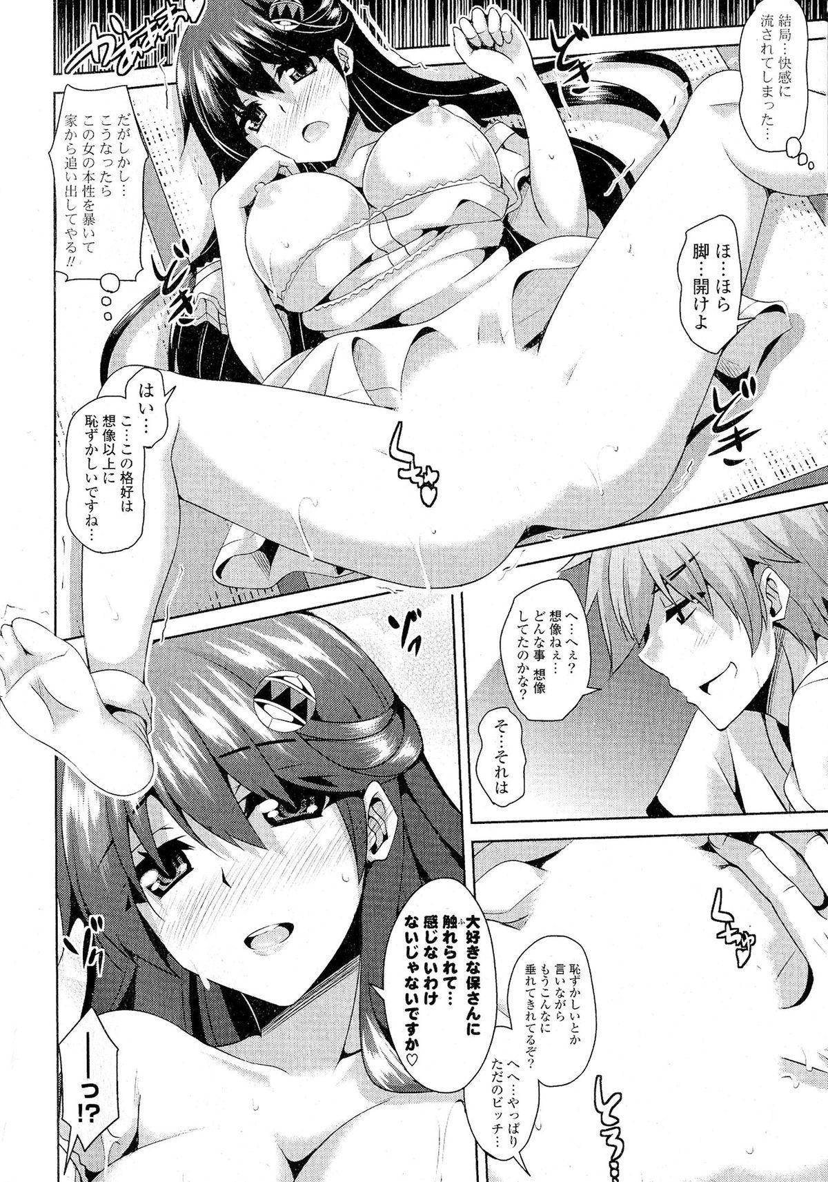 Doki ga Mune Mune Chichimusume 339
