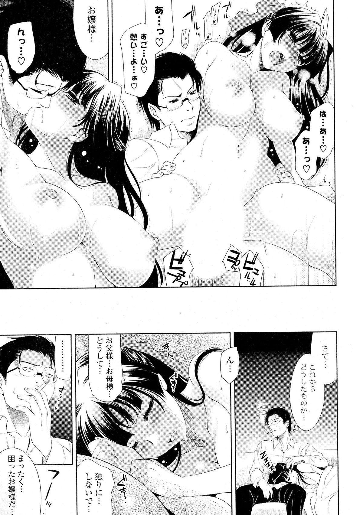 Doki ga Mune Mune Chichimusume 42