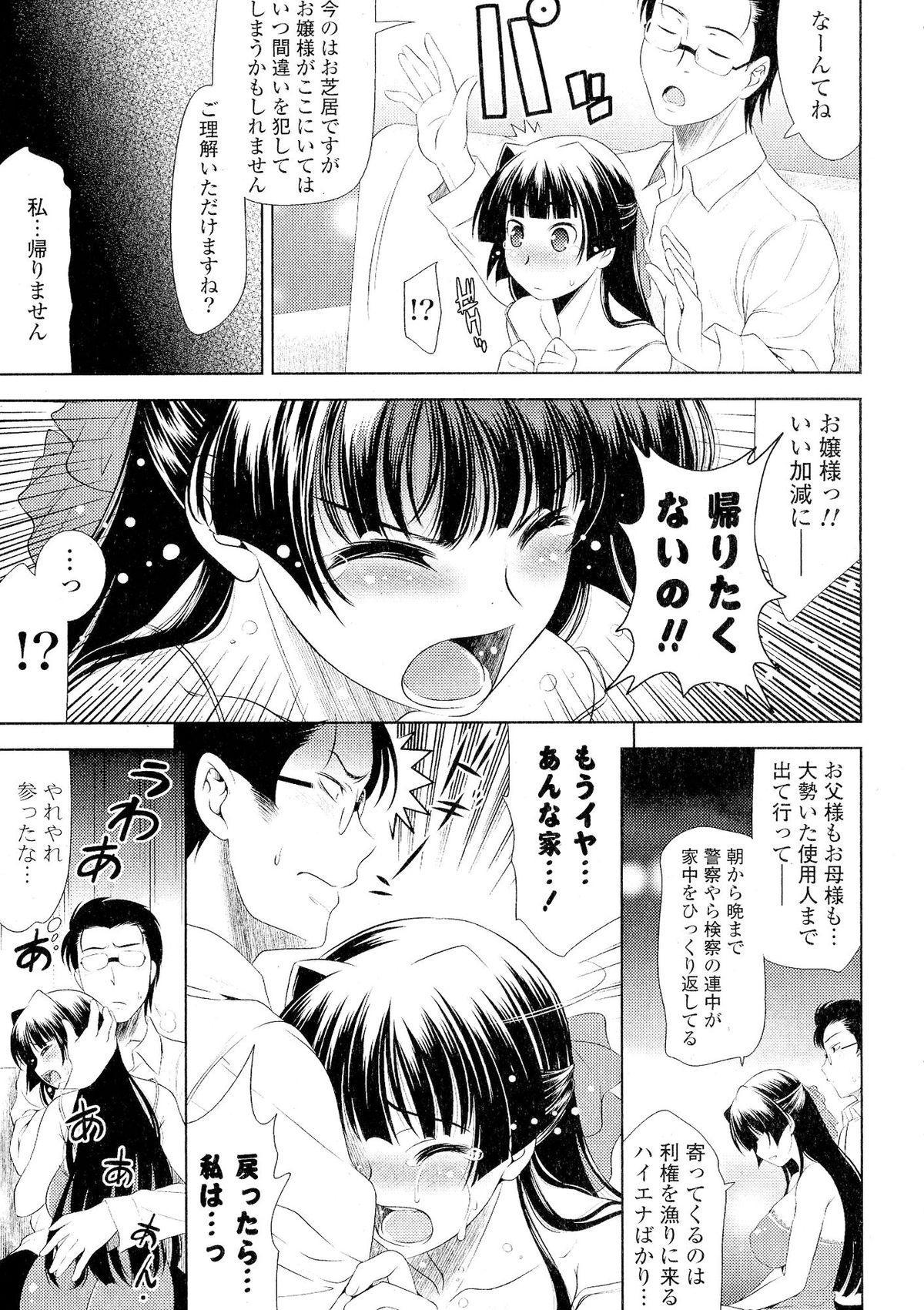 Doki ga Mune Mune Chichimusume 8