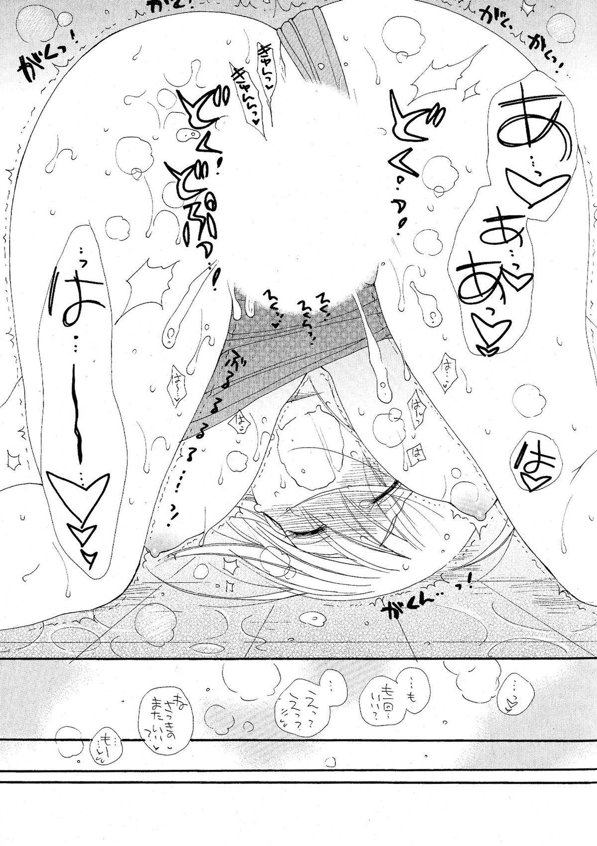 Doki ga Mune Mune Chichimusume 94