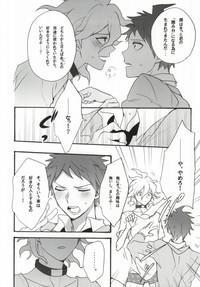 Seixx no Komaeda o Kau Hame ni Narimashita. 9