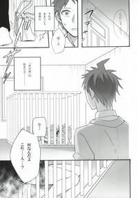 Seixx no Komaeda o Kau Hame ni Narimashita. 3