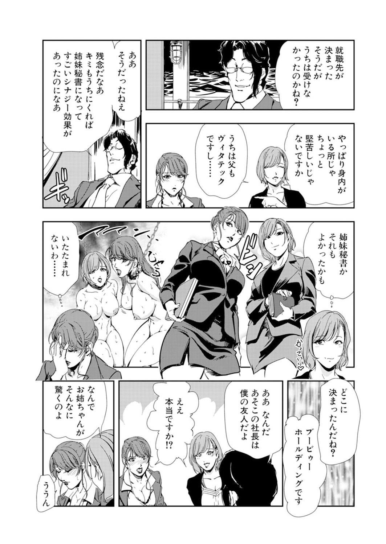 Nikuhisyo Yukiko 14 10
