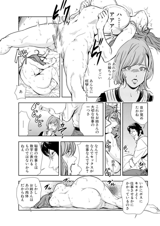 Nikuhisyo Yukiko 14 18