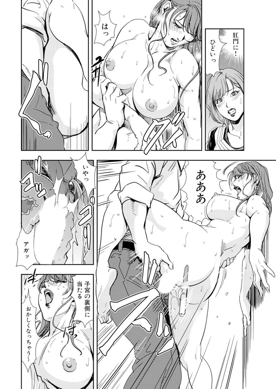 Nikuhisyo Yukiko 14 23