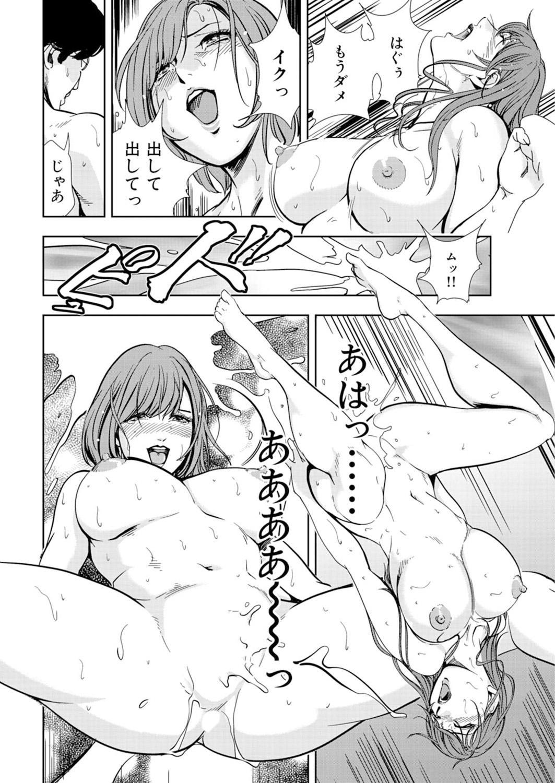 Nikuhisyo Yukiko 14 47