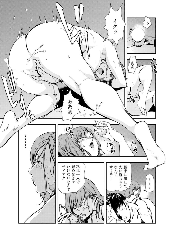 Nikuhisyo Yukiko 14 52